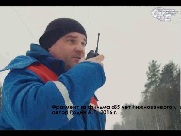 55 лет ПО Семеновские электросети