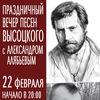 22.02 Вечер песен Владимира Высоцкого