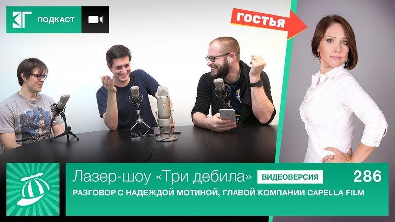 Лазер шоу Три дебила Выпуск 286 Разговор с Надеждой Мотиной главой компании Capella Film