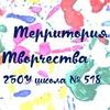"""""""Территория Творчества""""-Школа№518-official group"""