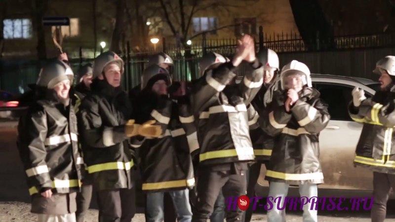 Настоящие пожарники синхронно танцуют для именинника под satisfaction (Hot-Surprise.ru)