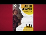 Приглашение Антона Борисова на его сольный Stand Up концерт 17.02