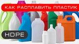Как расплавить пластик. HDPE бесплатный материал для самоделок. rfr hfcgkfdbnm gkfcnbr. hdpe ,tcgkfnysq vfnthbfk lkz cfvjltkjr.