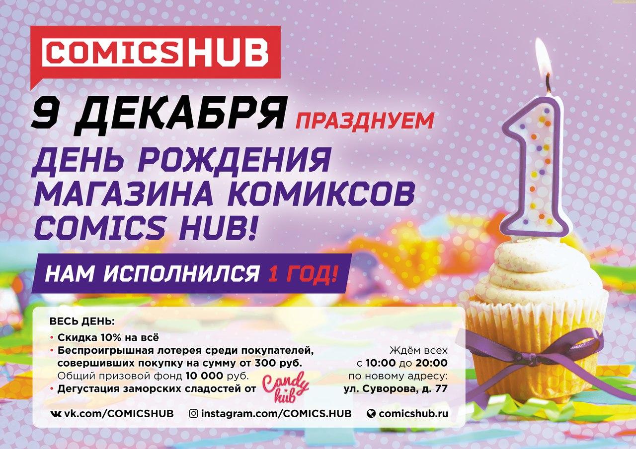 Афиша Калуга С Днём рождения, Comics Hub! 09/12