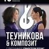 Теуникова & КоМПОзит 15 ноября China-Town