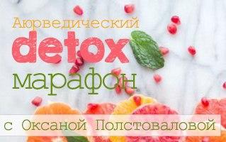 Афиша Ижевск Аюрведический DETOX Марафон