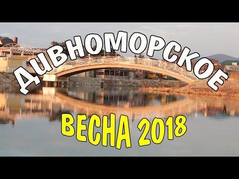 VLOG 443 Геленджик LIFE Дивноморское Весна 2018