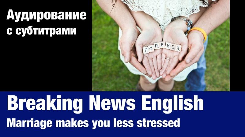 Breaking News English — Marriage makes you less stressed | Суфлёр — аудирование по английскому языку
