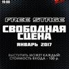 СВОБОДНАЯ СЦЕНА - январь 2017: ПРИЁМ ЗАЯВОК