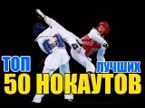 50 лучших нокаутов Тхэквондо // STRONG DIVISION