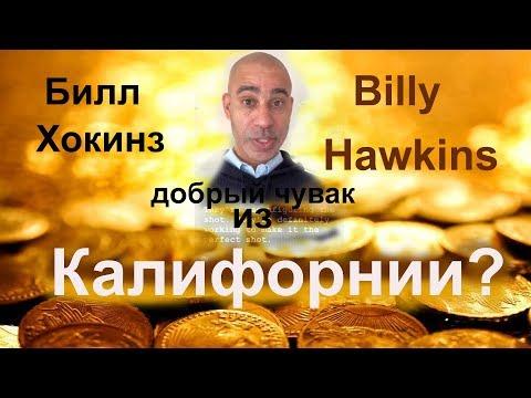 Billy Hawkins и www.arsenic.tv КИДАЛЫ