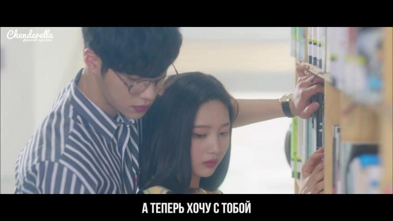 MOMOLAND - Hug Me (The Great Seducer OST Part 1) [рус.суб]