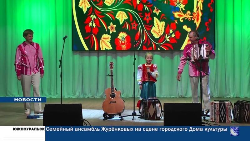 Семейный ансамбль Журёнковых с успехом гастролировал в г. Южноуральске.