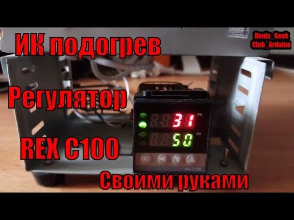 Бюджетная паяльная станция Ик подогрев своими руками с PID регулятором температуры