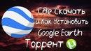 Где Скачать и Как Установить Google Earth Торрент