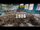 Музыка из Сериала.Чернобыль Зона Отчуждения.