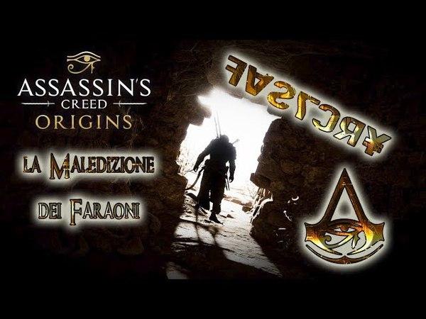 ACO® La maledizione dei Faraoni Tomba di Tutankhamon Parte 5 Caverna del Loto e Anubi