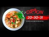 Orion доставка традиционной китайской кухни.