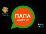 Премьера. Баста - Папа What's Up