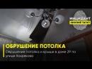 Обрушение потолка и крыши в доме 29 по улице Хохрякова