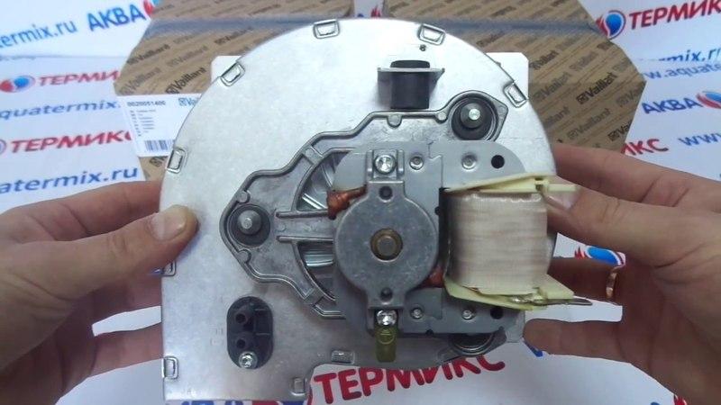 Вентилятор VAILLANT turboTEC plus 32 кВт 0020051400
