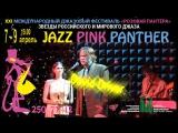 Розовая пантера 2 (2)