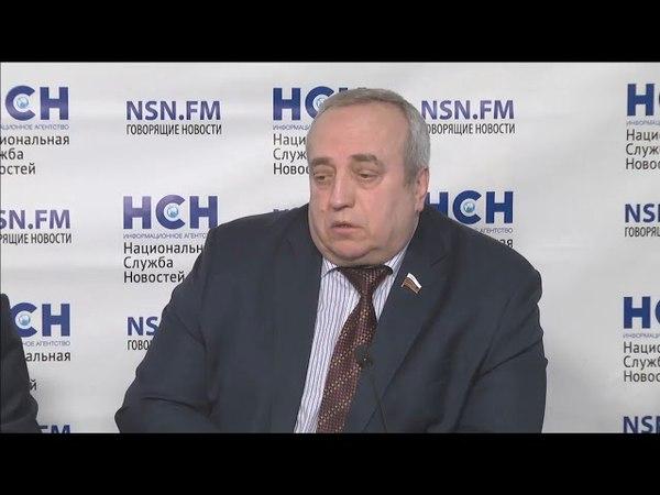 Франц Клинцевич: «...Как ответит Россия?»