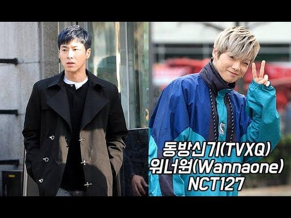 동방신기(TVXQ)-워너원(Wannaone)-NCT127 '대세 그룹들이 한자리에' (뮤직뱅크 출근길)
