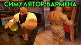Taphouse VR | HTC Vive | Симулятор Бармена | Упоротые игры