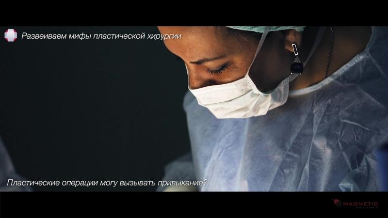 Развеиваем мифы пластической хирургии. Что такое дисморфия? Вызывают ли привыкание пластические операции? Ирина Саркисян.