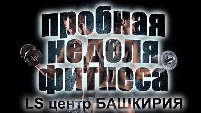Лучшее предложение по фитнесу в LS центре БАШКИРИЯ
