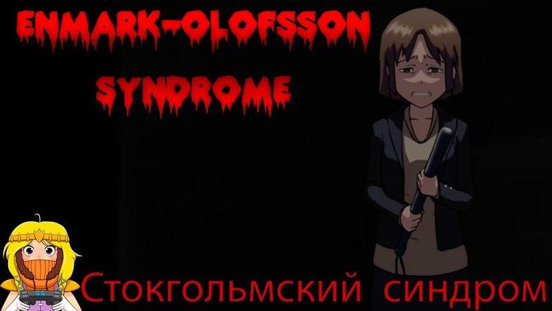 Enmark-Olofsson syndrome - Стокгольмский синдром ► Визуальные новеллы