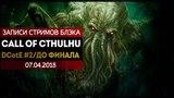 Call of Cthulhu: Dark Corners of the Earth #2 - ДО ФИНАЛА. ШОГГОТ, ВОЙСКА, УРАНИЯ, ГИДРА!