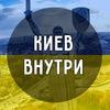 [Киев] Внутри | Типичный Киев