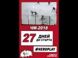 27 дней до старта ЧМ-2018
