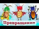 Новые Герои в масках Превращения Тараканы Семья пальчиков песенка для детей мультик