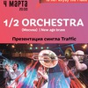 1/2 Orchestra | 4 Марта | The Place