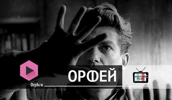 Орфей (Orph?e)