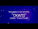 """ЦСТ """"Парадокс""""Продвинутая группа """"Скилз""""номер """"Спасатели"""" Более 1 года занятий танцами"""