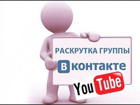 Бесплатная раскрутка VK групп YouTube канала и Instagram