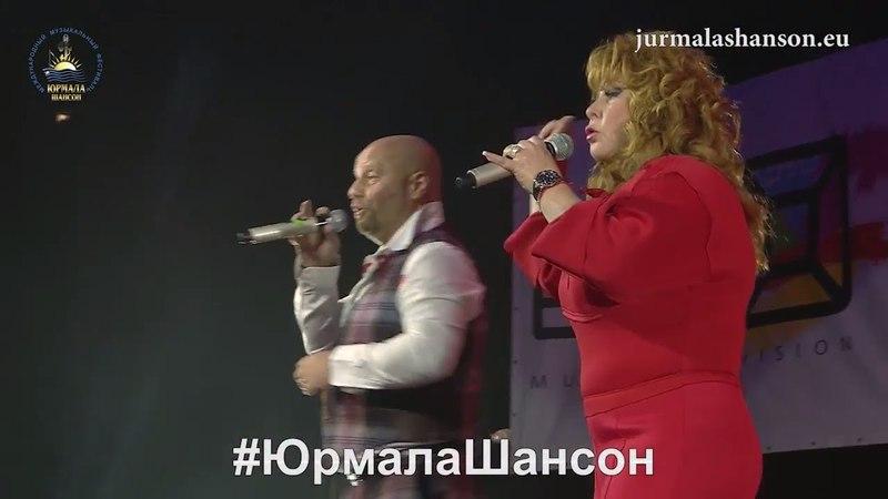 Новый Год Феликс Луцкий и Элла Френкель Юрмала Шансон 2017