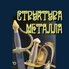 Структура металла
