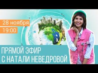 Прямой эфир с ведущей Орел и Решка Натали Неведровой