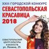 "КОНКУРС ""СЕВАСТОПОЛЬСКАЯ КРАСАВИЦА-2018"""