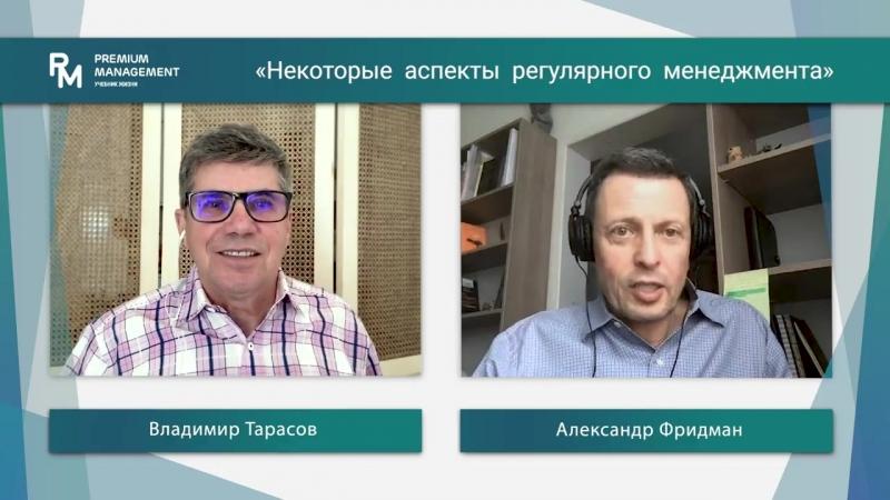 Беседа Владимира Тарасова и Александра Фридмана - Часть 1