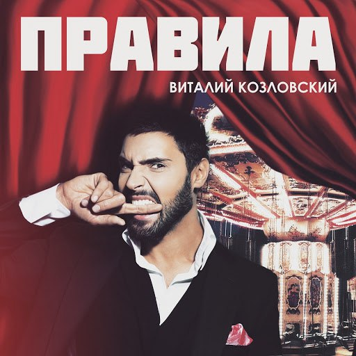 Виталий Козловский альбом Правила