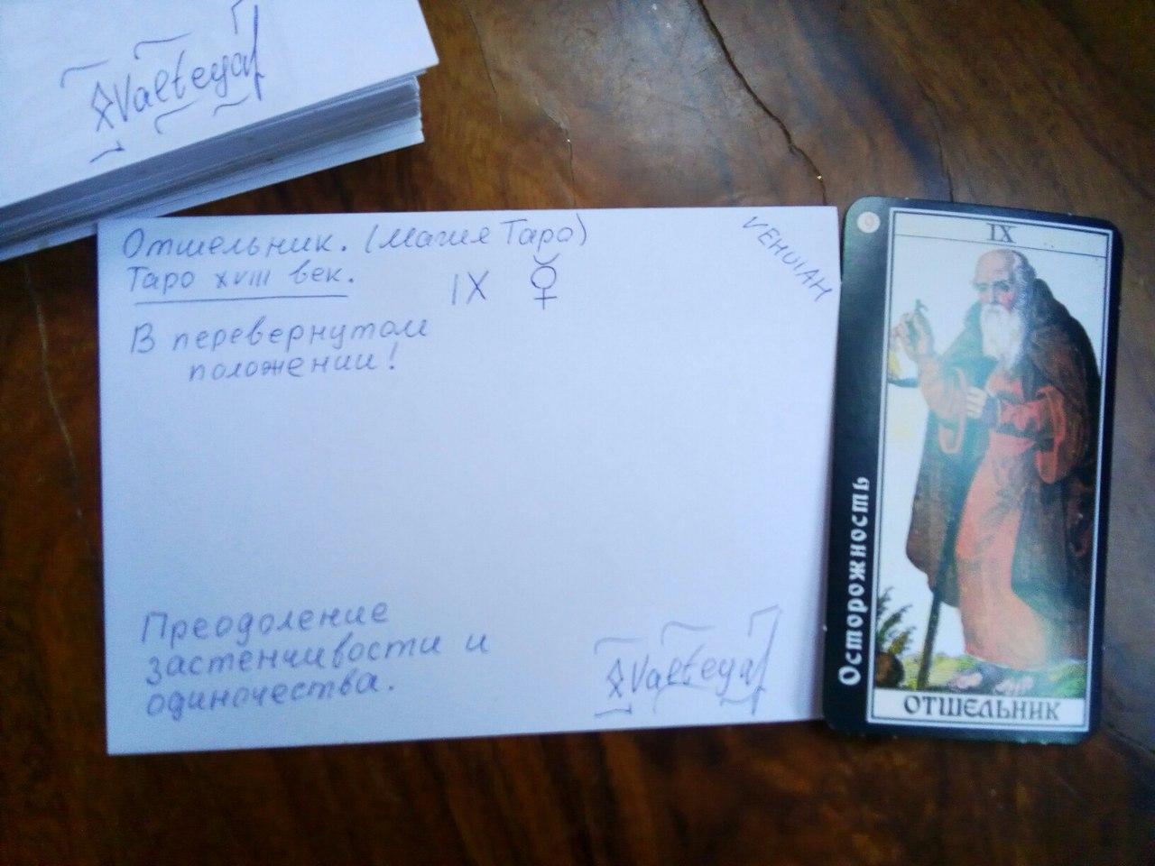 Рунограмма - Конверты с магическими программами от Елены Руденко. Ставы, символы, руническая магия.  - Страница 6 SYeC4HLfxts