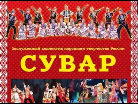 Отчетный концерт Народного ансамбля танца СУВАР 20 апреля 18:30 ДК Тракторостроителей