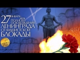 27 января день полного снятия блокады Ленинграда!