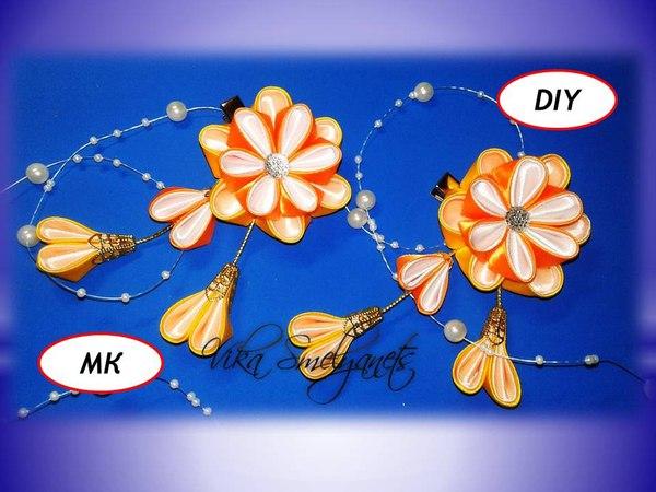 Заколки канзаши сидаре/МК круглый лепесток/Hair pins kanzashi/DIY round petal